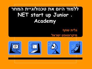 ללמוד היום את טכנולוגיית המחר . NET start up Junior Academy