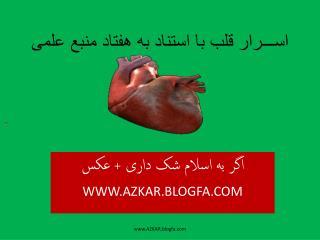 اســـرار قلب با استناد به هفتاد منبع علمی