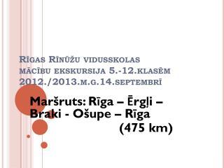 Rīgas Rīnūžu vidusskolas mācību ekskursija 5.-12.klasēm 2012./2013.m.g.14.septembrī