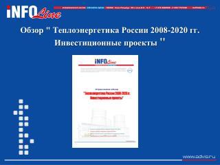"""Обзор """" Теплоэнергетика России 2008-2020 гг.  Инвестиционные проекты  """""""