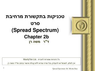 טכניקות בתקשורת מרחיבת סרט (Spread Spectrum)   Chapter 2b