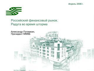 Российский финансовый рынок. Радуга во время шторма