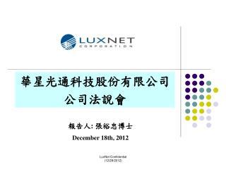 華星光通科技股份有限公司 公司法說會