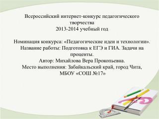 Всероссийский интернет-конкурс педагогического творчества 2013-2014 учебный год