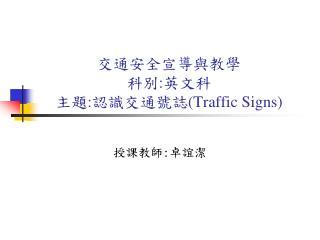 : :Traffic Signs