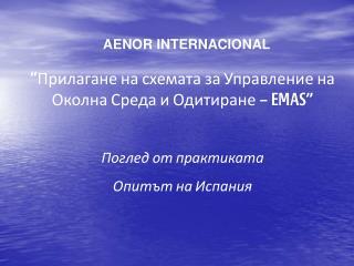 AENOR INTERNACIONAL
