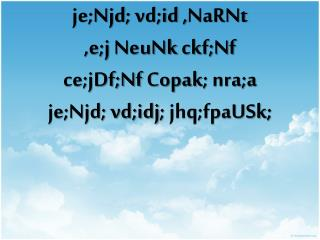 je;Njd ;  vd;id  , NaRNt , e;j NeuNk ckf;Nf ce;jDf;Nf Copak ;  nra;a