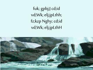 fuk; gpbj;J cd;id vd;Wk; elj;jpLthh; fz;kzp Nghy; cd;id vd;Wk; elj;jpLthH