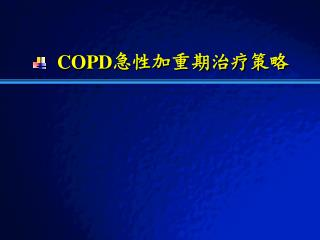 COPD ?????????