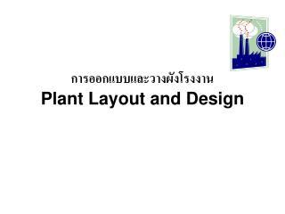 การออกแบบและวางผังโรงงาน Plant Layout and Design