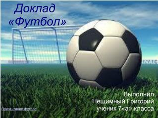 Доклад   «Футбол»