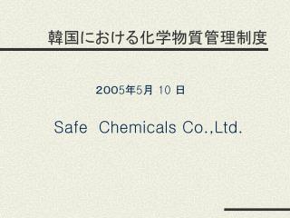 20055 10   Safe Chemicals Co.,Ltd.