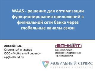 Андрей Гиль Системный инженер ООО «Мобильный сервис» ag@netland.by