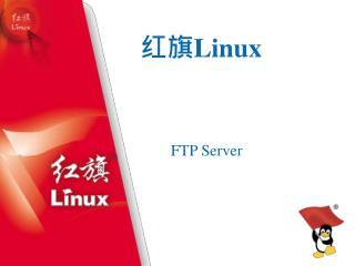 红旗 Linux