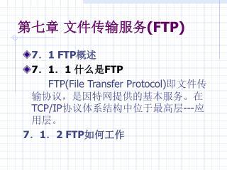 第七章 文件传输服务 (FTP)