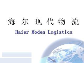 Haier Moden Logistics