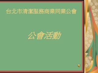台北市清潔服務商業同業公會