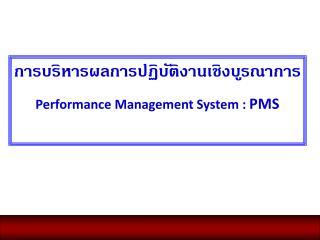 การบริหารผลการปฏิบัติงานเชิงบูรณาการ Performance Management System :  PMS