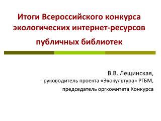 Итоги Всероссийского конкурса экологических интернет-ресурсов публичных библиотек