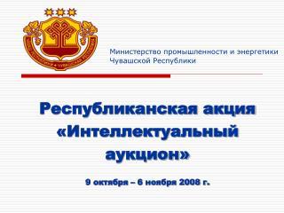 Министерство промышленности и энергетики Чувашской Республики