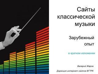 Сайты  классической  музыки