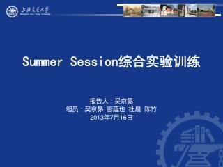 Summer Session 综合实验训练