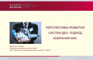 Дмитрий Стреляев Начальник управления систем ДБО