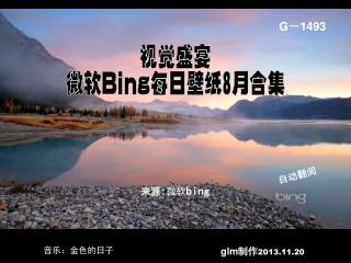 glm 制作 2013.11.20