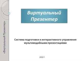 Система подготовки и интерактивного управления  мультимедийными  презентациями