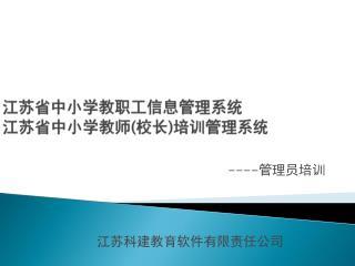 江苏省中小学教职工信息管理系统 江苏省中小学教师 ( 校长 ) 培训管理系统