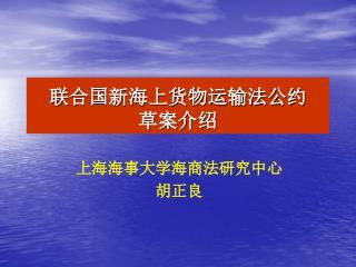 联合国新海上货物运输法公约 草案介绍