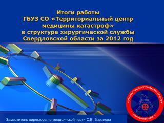 Заместитель директора по медицинской части С.В. Баранова