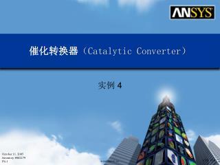 催化转换器 ( Catalytic Converter )