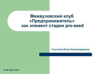 Межвузовский клуб «Предприниматель»  как элемент стадии pre-seed