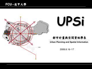 都市計畫與空間資訊學系