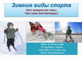 Зимние виды спорта Нет  прекраснее пары , Чем зима для детворы!