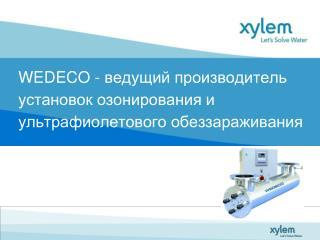 WEDECO - ведущий производитель установок озонирования и ультрафиолетового обеззараживания