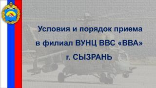 У словия и порядок приема  в филиал ВУНЦ ВВС «ВВА»  г. СЫЗРАНЬ