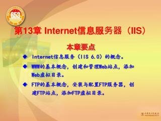 第 13 章  Internet 信息服务器( IIS )