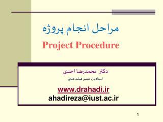 مراحل انجام پروژه
