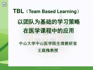 TBL ( Team Based Learning )