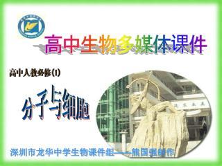 深圳市龙华中学生物课件组 —— 熊国强制作