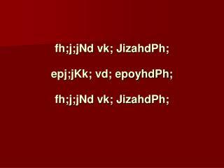 fh;j;jNd vk; JizahdPh; epj;jKk; vd; epoyhdPh; fh;j;jNd vk; JizahdPh;