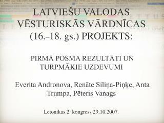 Latviešu vēsturiskās vārdnīcas (16.–18.gs.) projekts
