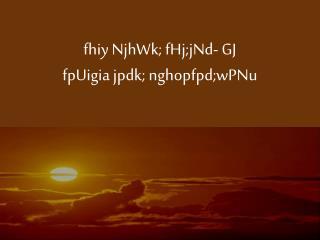 fhiy NjhWk; fHj;jNd- GJ fpUigia jpdk; nghopfpd;wPNu