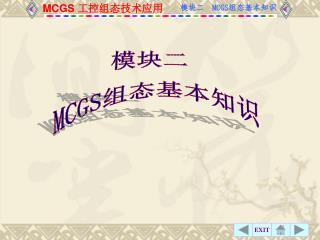 模块二   MCGS 组态基本知识