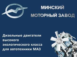 Дизельные двигатели высокого экологического класса для  автотехники  МАЗ