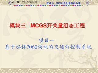 模块三    MCGS 开关量组态工程