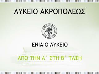 ΛΥΚΕΙΟ ΑΚΡΟΠΟΛΕΩΣ