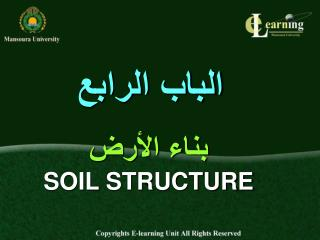 بناء الأرض SOIL STRUCTURE